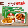 安记 原味日式咖喱 100gx3盒 16元(需用券)