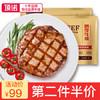 顶诺(DNUO)菲力牛排四季套餐10片1000G 腌制调理牛肉生鲜 99元