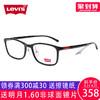 李维斯 超轻TR90黑框眼镜架 LS03057 328元(需用券)