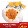 三瓜公社 湖养流油咸鸭蛋咸蛋非海鸭蛋65g/枚 20枚 29.9元(需用券)