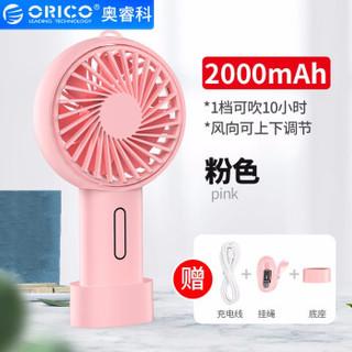 ORICO 奥睿科 ORICO-WT-H1-DB-BP USB小风扇迷你手持台式可充电