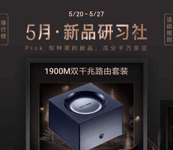 京东 电脑数码新品研习社