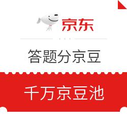 京东 电脑数码新品种草 答题分京豆