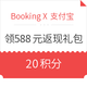 Booking X 支付宝   领588元返现大礼包