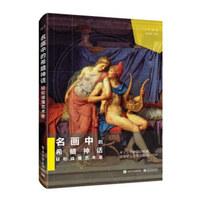 《名画中的希腊神话 轻松读懂艺术史》(全彩) (线装)