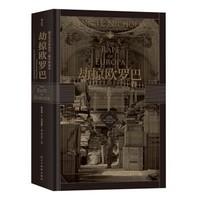 《汗青堂丛书018·劫掠欧罗巴:西方艺术珍品在二战中的命运》