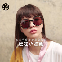 MUJOSH 木九十 新款太阳眼镜前卫复古猫眼太阳镜时尚墨镜女SM1840135 (C02)