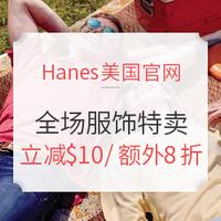 海淘活动:Hanes美国官网 全场服饰特卖