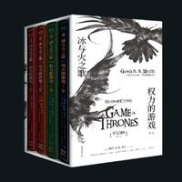 《权力的游戏》中文图像小说 全四册 精装收藏版