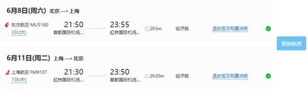 全国多地-上海4天3晚 双飞+3晚上海浦东绿地铂骊酒店
