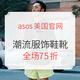 asos美国官网 精选潮流服饰鞋靴 全场75折