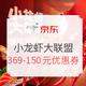 京东 小龙虾大联盟 促销活动