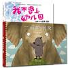 《身心成长我最棒进阶系列:我不要上幼儿园 + 一堆好朋友》(全2册) 50元,可200-130