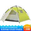 徽羚羊 帐篷户外露营3-4人帐篷 新款5号黄绿色 308元(需用券)