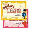 《黄冈小状元·暑假作业 语文+数学》(任选年级 共两本)赠笔记本 13.7元包邮(需用券)
