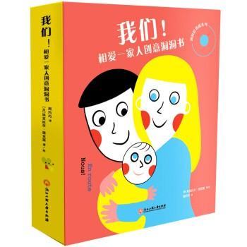 《相爱一家人创意洞洞书:我们的身体+长途旅行》2册