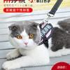 猫咪牵引绳遛猫绳猫链子防挣脱拴猫专用胸背带背心式项圈绳子猫绳 9.8元