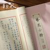 章紫光 国学经典 簪花小楷钢笔字帖 8.9元包邮(需用券)