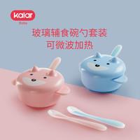 kalar婴儿可蒸煮加热玻璃辅食碗 宝宝吃饭碗勺吸盘碗儿童餐具套装