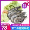 速鲜 越南冷冻黑虎虾 1kg 20头超大虾鲜活草虾斑节虾海鲜水产 89元