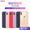 摩斯维 苹果x手机壳iphone xsmax/xs/xr/液态硅胶保护套 38元包邮(需用券)