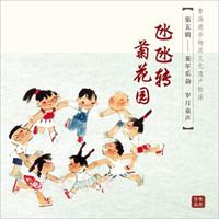 氹氹转 菊花园 韦然作品(CD)