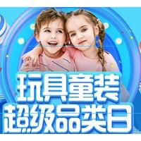 京东 玩具童装超级品牌日 专场优惠