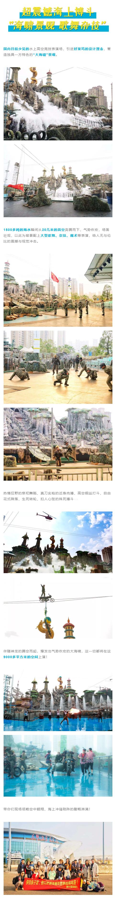 六一专场,三馆畅玩!福州罗源湾海洋世界门票 (6/1-6/2可用)