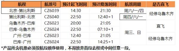 速上!跨端午有!北京/广州-格鲁吉亚第比利斯/巴库8-13天自由行