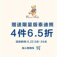京东 CLASSIC TEDDY精典泰迪超品日 专场优惠