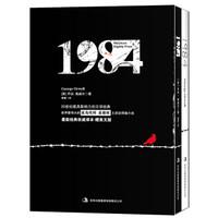 《1984》(赠英文版)