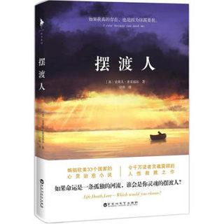 《摆渡人1》令千万读者灵魂震颤的心灵治愈小说