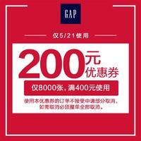 GAP 盖璞 官方旗舰店满400元-200元店铺优惠券