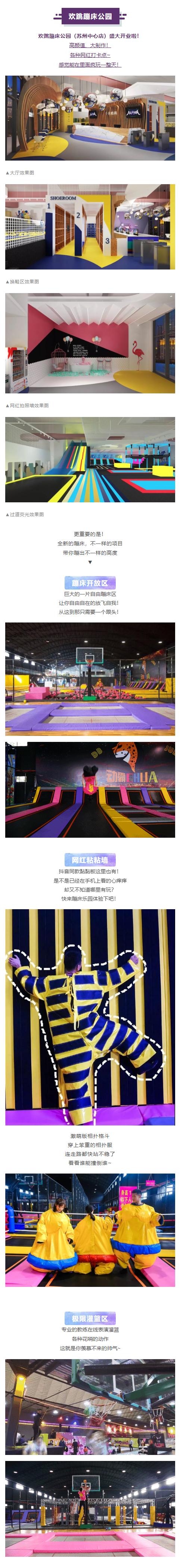 活力泡泡球+刺激大乱斗!苏州欢跳蹦床公园单人/亲子门票