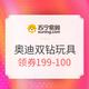 苏宁易购  奥迪双钻官方旗舰店