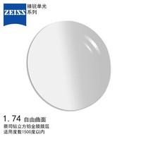 蔡司(ZEISS)臻锐1.74单光镜片钻立方铂金膜树脂远近视配镜片自由曲面激光刻字母一片装