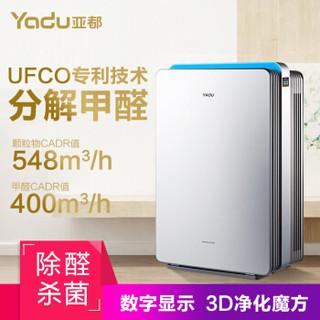亚都(YADU)空气净化器 净化器家用 除甲醛 KJ550F-S5Plus 双面侠