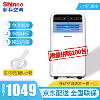 Shinco 新科 KY-20F1  移动空调 小1P