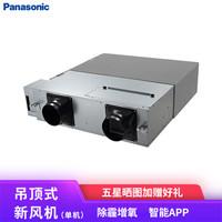 松下(Panasonic )新风系统PM2.5过滤家用智能全热交换器新风机FY-RZ28DP1