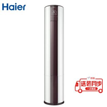 Haier 海尔 KFR-50LW/09EDS23A 2匹 变频冷暖 立柜式空调 海尔白+拉菲红