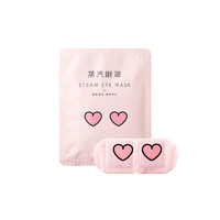 考拉工厂店 热敷蒸汽眼罩白茶兰香10片*2件