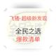 飞猪 全民之选:互动期 爆款清单 持续更新中