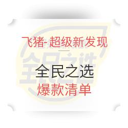 飞猪 全民之选:互动期 爆款清单