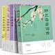 《纳兰容若词传+李煜+李清照词传+仓央嘉措诗传》全套4册