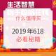 618必看:能省、会花,如何度过2019年618 3分钟看完