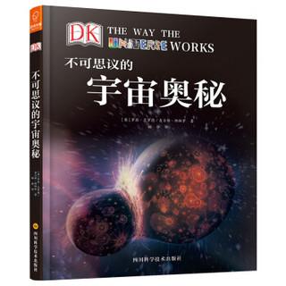 《DK不可思议的宇宙奥秘》