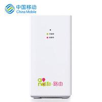 China Mobile 中国移动 和路由 无线宽带路由器