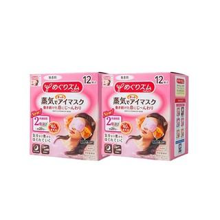 kao 花王 蒸汽眼罩 无香味型 12片*2盒装 *2件