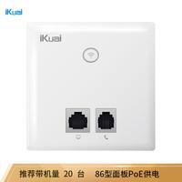 爱快(iKuai)N3 白色 300M无线86型面板式AP 企业级酒店别墅wifi接入 POE供电 AC管理