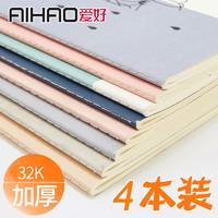 AIHAO 爱好 笔记本 32K/4本 送中性笔1支
